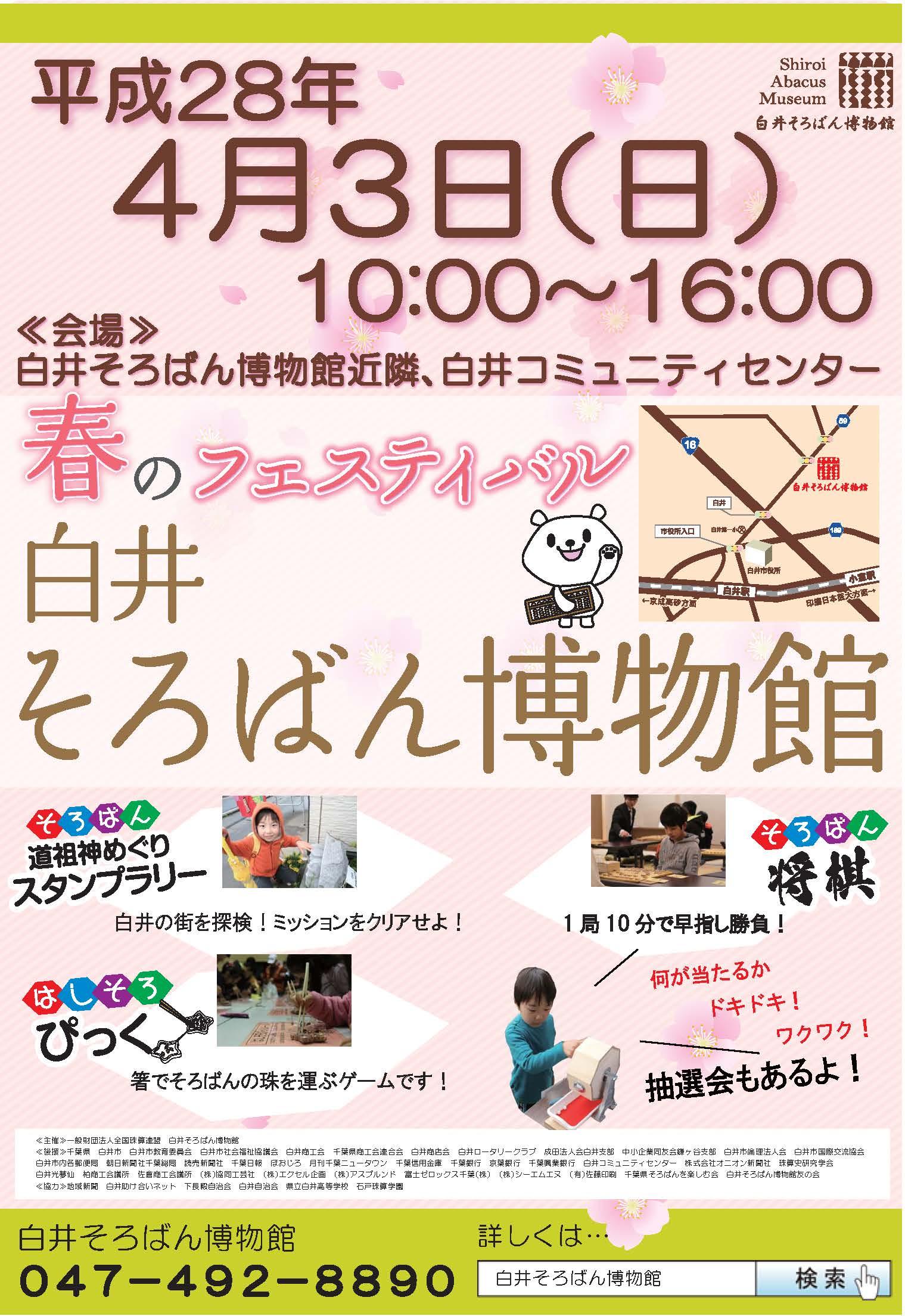 2016春イベントポスター20160229